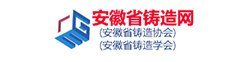 安徽省铸造协会