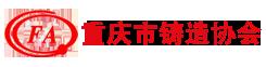重庆市铸造协会