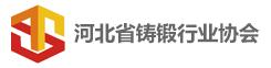 河北省铸锻行业协会