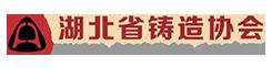 湖北省铸造协会