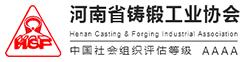 河南省铸锻工业协会