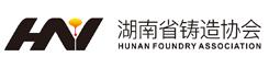 湖南省铸造协会