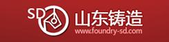 山东省铸造协会