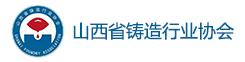 山西省铸造行业协会