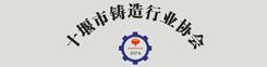 十堰市铸造行业协会