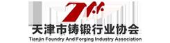 天津市铸锻行业协会