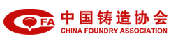 中国铸造协会